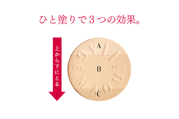 https://maquillage.shiseido.co.jp/media/2017/10/02S-3.png